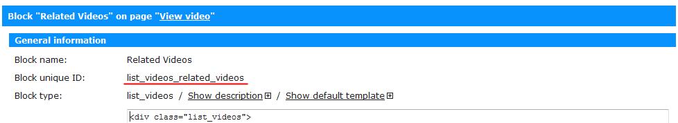 Уникальный идентификатор блока на странице